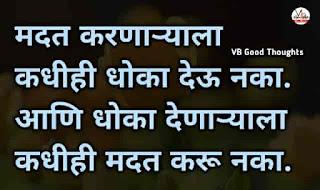 good-thoughts-in-marathi-on-life-sunder-vichar-suvichar-status-vb-vijay-bhagat-आयुष्य-जीवन-मदत