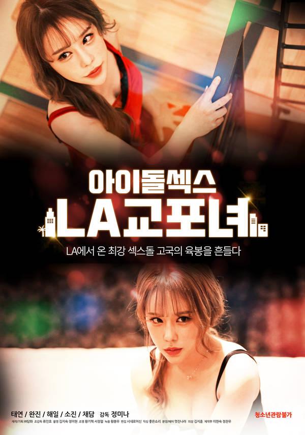 Idol sex LA Korean Women Full Korea 18+ Adult Movie Online Free