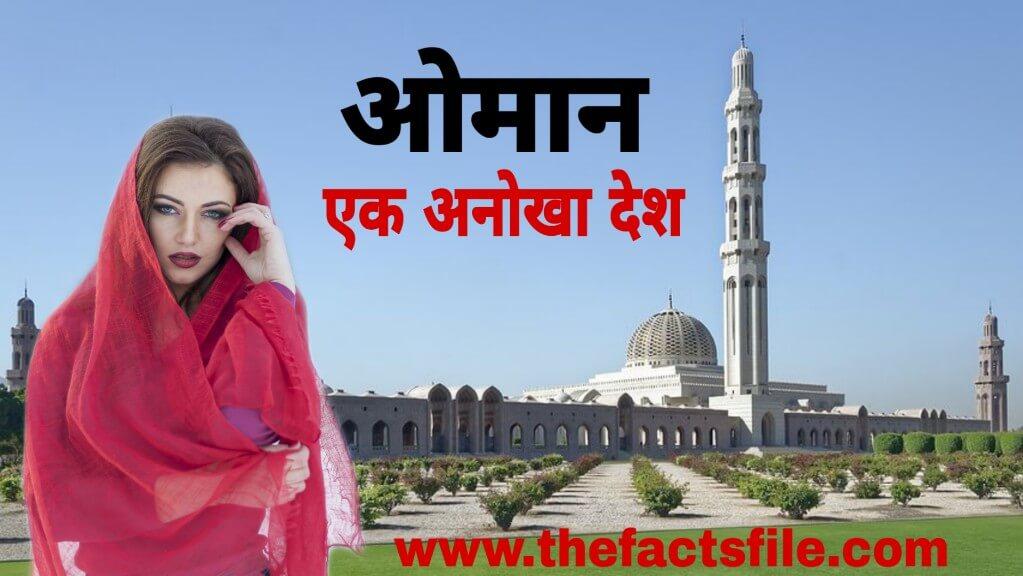 Interesting Facts about Oman in Hindi,Amazing Facts about Oman in Hindi,ओमान देश से जुड़े रोचक और मजेदार तथ्य