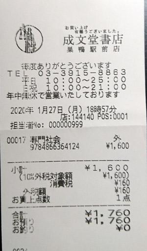 成文堂書店 巣鴨駅前店 2020/1/27 のレシート