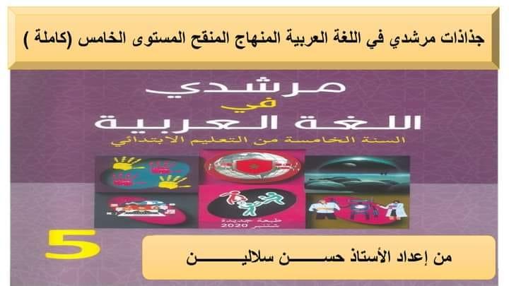 جذاذات مرشدي في اللغة العربية المنهاج المنقح المستوى الخامس (كاملة )
