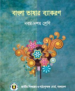 বাংলা ভাষার ব্যাকরণ  নবম-দশম শ্রেণি