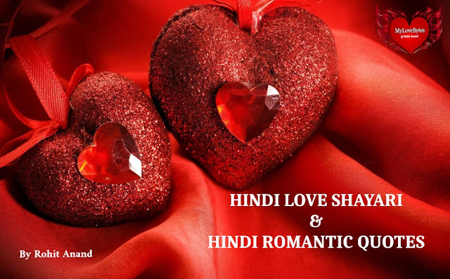 My Love Bytes Love Shayari in Hindi, True Love Status, Hi di Love Poems, Hindi Love Poetry,Best Love Sms, Hindi Romantic Poems
