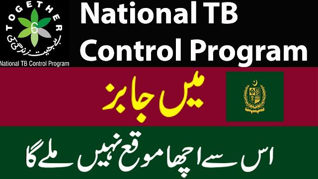 TB Control Program Jobs 2021