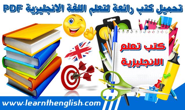 Best English grammar book for beginners pdf