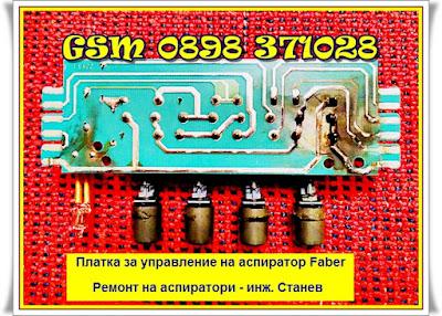 ремонт на аспиратори, ремонт на перални, ремонт на печки, майстор, ремонт на телевизори,