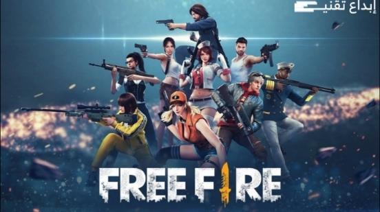أفضل 5 شخصيات في لعبة غارينا فري فاير Free Fire لشهر يناير2021