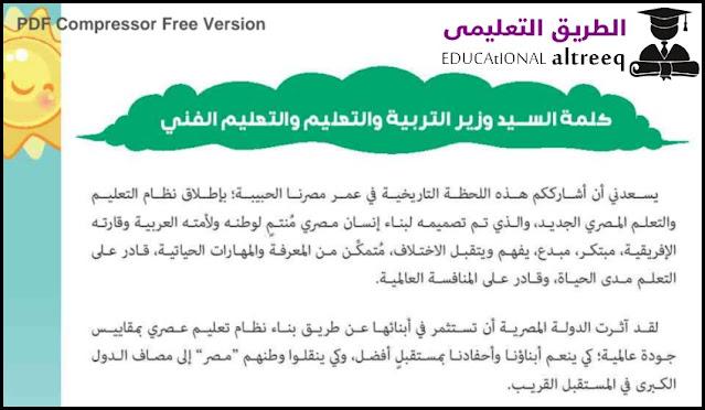 تحميل كتاب اللغة العربية للصف الثاني الابتدائي 2022 الترم الأول