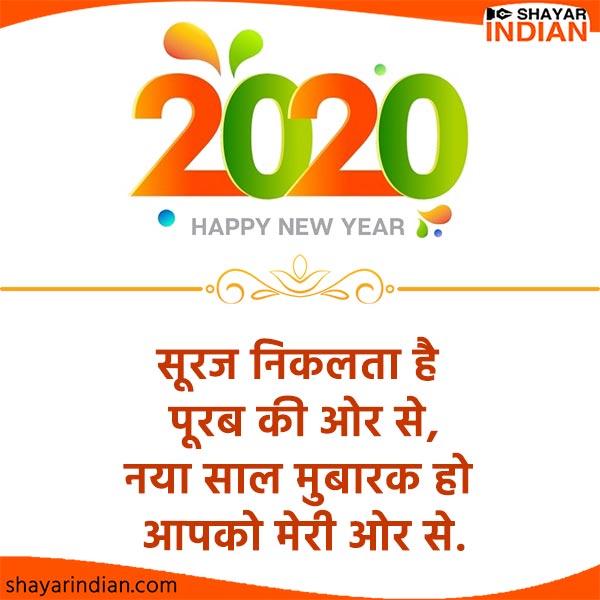 Happy New Year 2020, नया साल मुबारक शुभकामनाएं - Naya Saal Mubarak