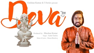 Deva Lyrics - Sachet Tandon