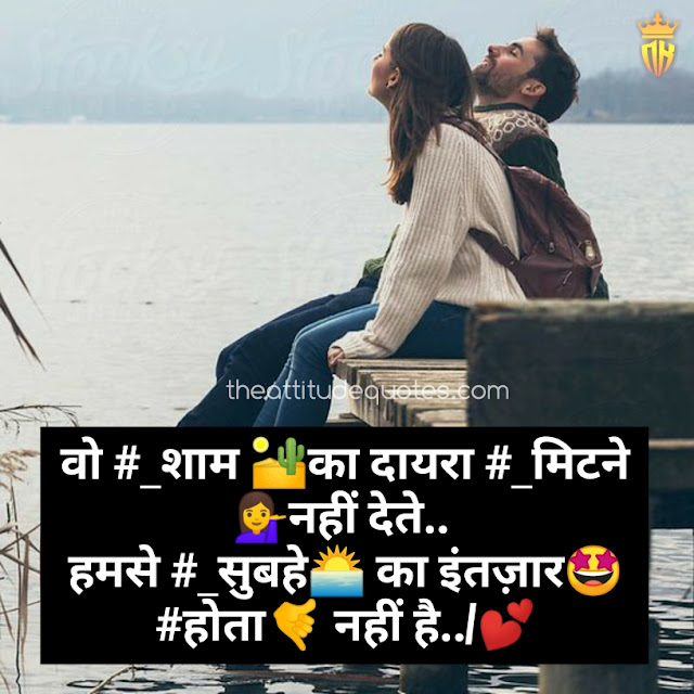 romantic shayari with images, romantic shayari love in hindi, romantic shayari in hindi for love