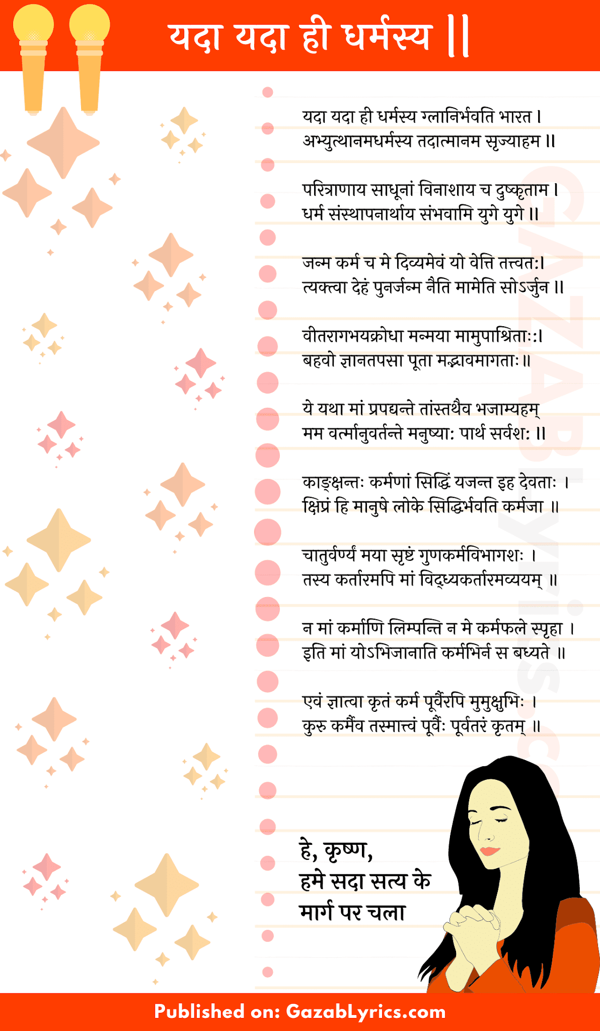 yada yada hi dharmasya sloka full lyrics in Hindi