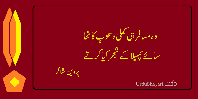 parveen shakir love poetry - shayari in urdu on mussafir