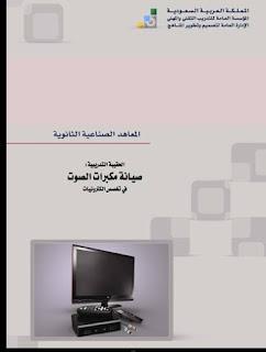 صيانة مكبرات الصوت pdf