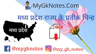 Madhya Pradesh State Symbols – मध्य प्रदेश राज्य के प्रतीक चिन्ह