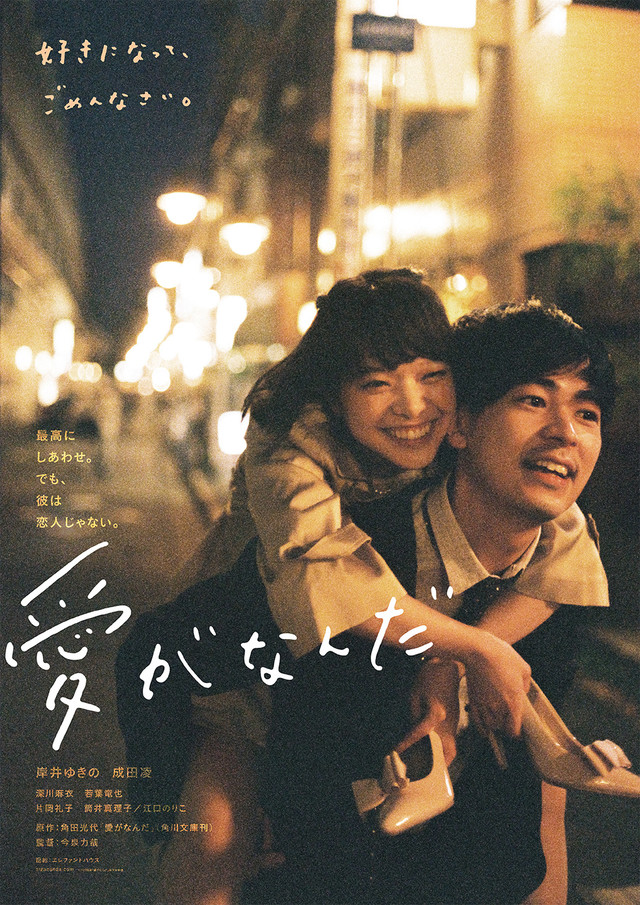 Sinopsis Just Only Love / Ai ga Nanda / 愛がなんだ (2018) - Film Jepang