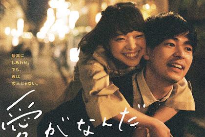 Sinopsis Just Only Love / Ai ga Nanda / 愛がなんだ (2018) - Film Jepang