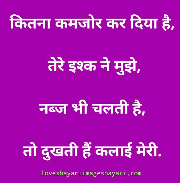 Love Shayari In English For Boyfriend 120 Words describes In Hinglish And Hindi.
