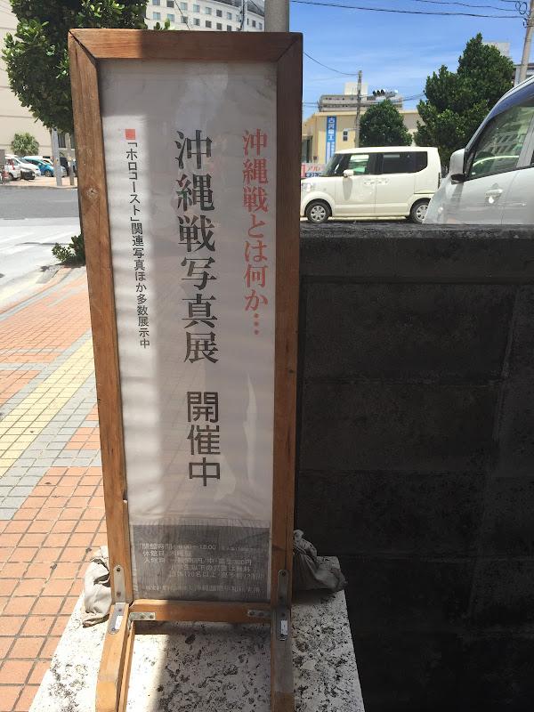 沖縄の6月23日は「慰霊の日」