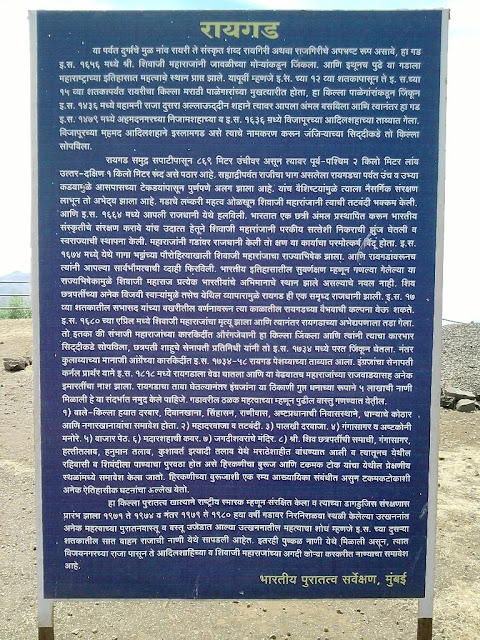 Raigad Fort History - Information in Marathi