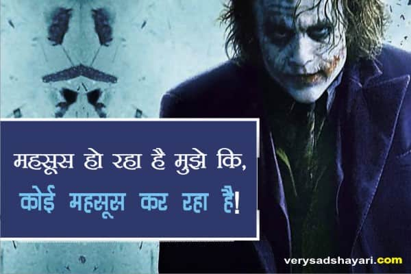 Mahsus-Ho-Raha-Hai-Mujhe- 2-Line-Shayari