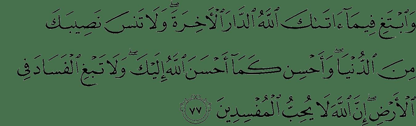 Al-Qashash: 77