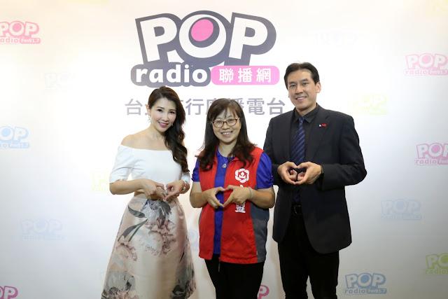POP Radio 11周年與老人福利推動聯盟合作,協助宣導愛的手鍊,也即將在9月12日舉行闖關市集