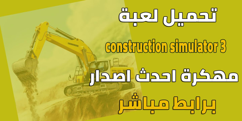 تحميل لعبة construction simulator 3 مهكرة