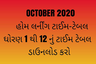 Educational work to be aired from DD Girnar channel in the month of October 2020