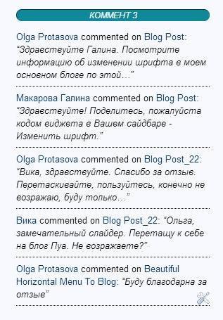 Простой виджет последних комментариев для блога блогспот