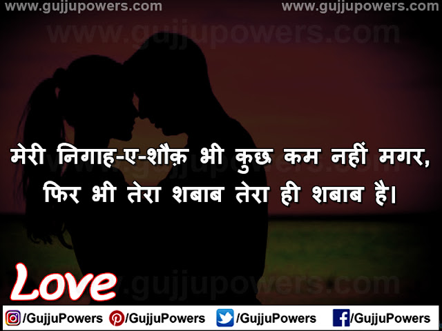 real love shayari image