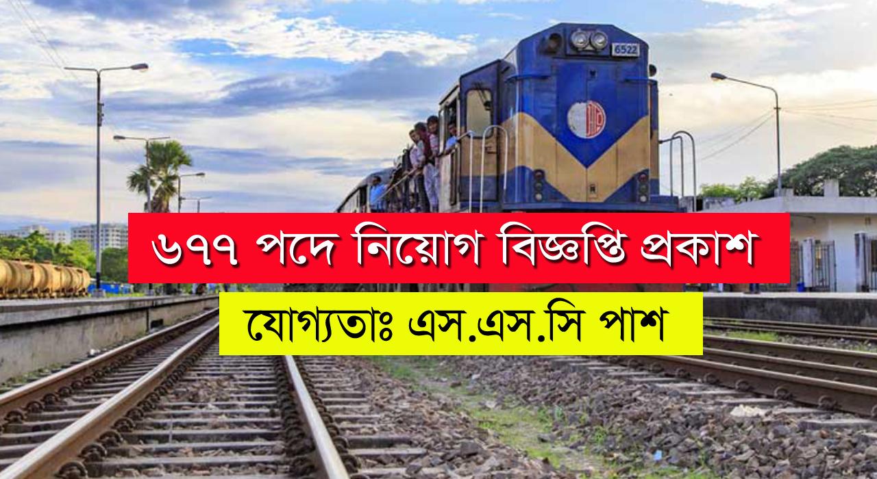 Bangladesh Railway Job Circular 2019 Published Now Apply Here 677 Post
