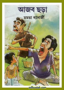 Ajab Chhara by Mamata Banerjee ebook