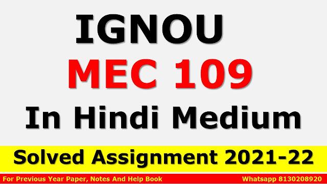 MEC 109 Solved Assignment 2021-22 In Hindi Medium