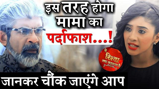 Shocker! Dadi snatch evidence from Kartik Naira save Puru in Yeh Rishta Kya Kehlata Hai