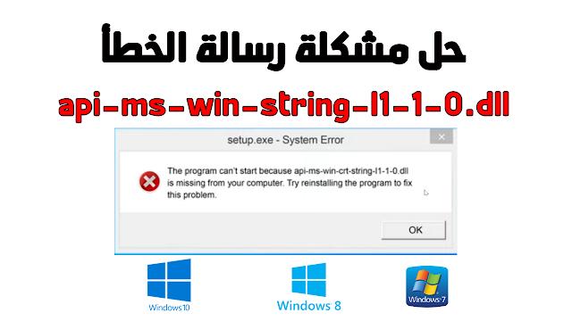 """حل مشكلة ظهور رسالة الخطا """"API-MS-WIN-CRT-STRING-L1-1-0.DLL"""" التي تظهر عند تشغيل البرامج والألعاب - كيف تك بالعربية"""