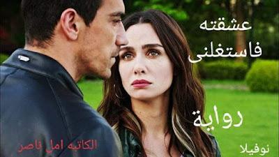 رواية عشقته فاستغلني الفصل الثاني 2 بقلم امل ناصر