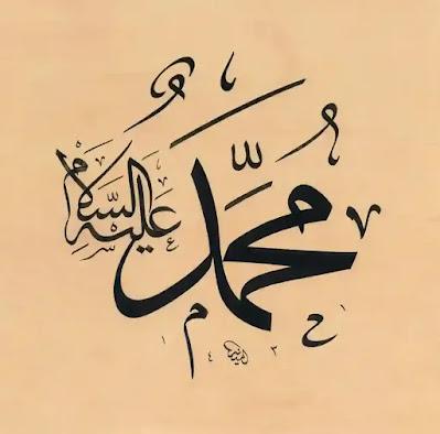 اسماء النبي محمد صلى الله عليه واله وسلم
