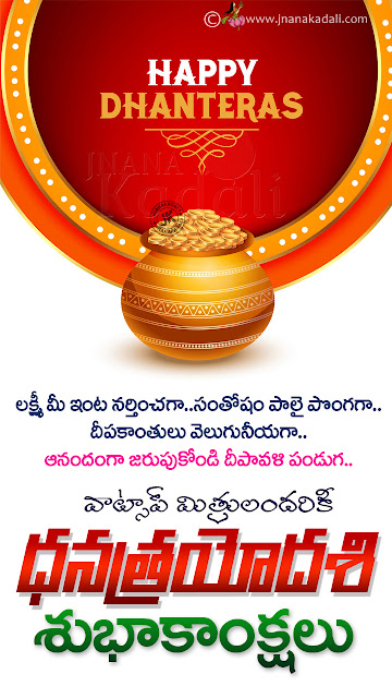 dhana trayodasi greetings in telugu, best telugu dhana trayodasi quotes messages