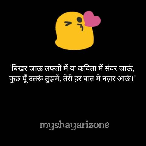 Beautiful Romantic Shayari Love Lines Whatsapp Status Image in Hindi