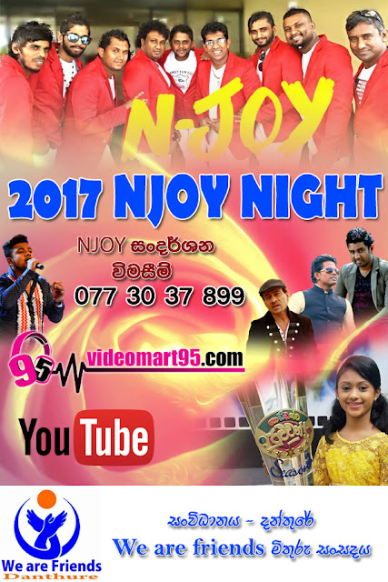 NJOY LIVE AT DANTHURE 2017