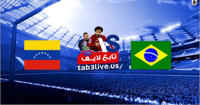 مشاهدة مباراة البرازيل وفنزويلا بث مباشر اليوم 2020/11/14  تصفيات كأس العالم