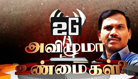 '2G Saga Unfolds' – A Raja's Explosive Revelations | #2GCase #Kanimozhi #ARaja