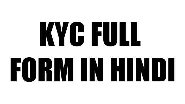 KYC Full Form in Hindi - KYC की फुल फॉर्म हिंदी में |