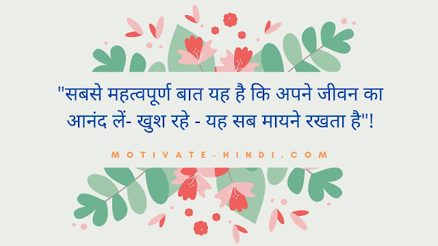 Best Quotes in Hindi about Life