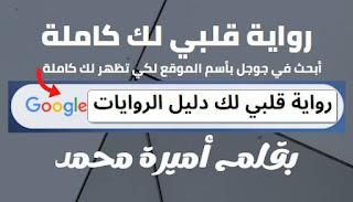 رواية قلبي لك كاملة بقلم اميرة محمد
