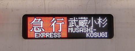 東急東横線 急行 武蔵小杉行き2 東武50070系