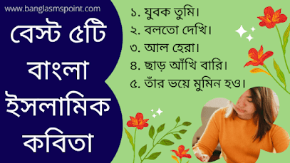 (Latest Kobita) Best 5 Bengali Islamic Poem, Kobita | বাংলা ইসলামিক কবিতা