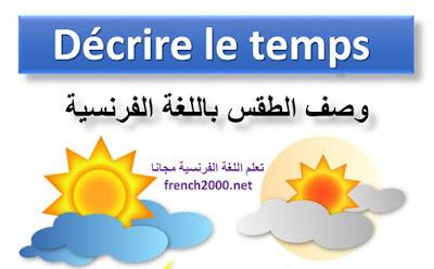 وصف الطقس باللغة الفرنسية