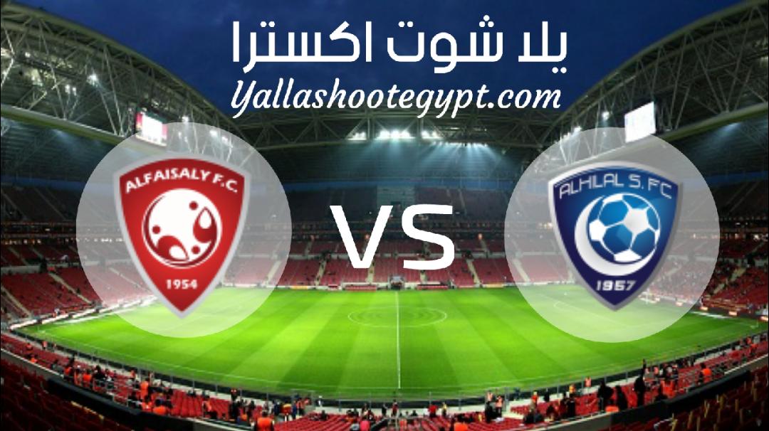 مشاهدة مباراة الهلال والفيصلي بث مباشر اليوم بتاريخ 30/5/2021 في الدوري السعودي